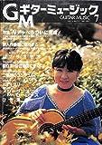 ギターミュージック 1987年7月号 特集:Nチャペルついに完成!マリオ鈴木