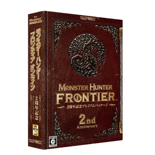 モンスターハンター フロンティア オンライン 2周年記念プレミアムパッケージ