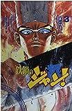 鉄鍋のジャン! 3 (少年チャンピオン・コミックス)