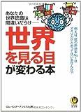 「世界」を見る目が変わる本 (KAWADE夢文庫)