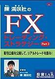 陳満咲杜の「FXトレーディング・ストラテジー Part2」 [DVD]
