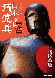 妄想戦記ロボット残党兵(1) (RYU COMICS)