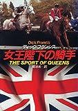 女王陛下の騎手 競馬シリーズ