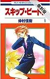スキップ・ビート!【期間限定無料版】 1 (花とゆめコミックス)