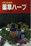 薬草ハーブ―種類・効能・ハーブバス・アロマテラピー (ハーブ選書)