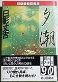 夕潮 (創元ミステリ'90)