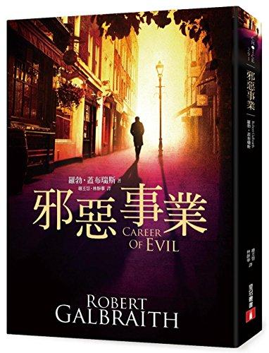Download Career of Evil 9573332434