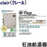 CHOFU (長府製作所) 石油給湯器 IBF-4764D IR-20 【カンタンリモコン付】 給湯専用水道直圧