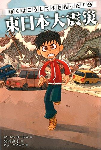 ぼくはこうして生き残った! 4 東日本大震災の詳細を見る