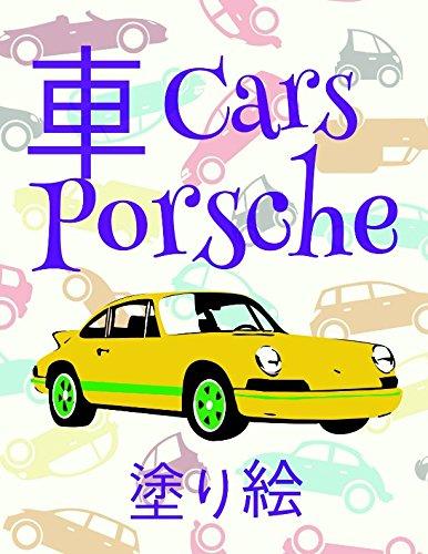 塗り絵 車 Cars Porsche Funny Adult Coloring Book Japanese