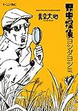 昆虫探偵ヨシダヨシミ(1) (モーニングコミックス)