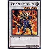 遊戯王 大地の騎士ガイアナイト 【ノーマル】 YSD5-JP043 ×3枚組セット