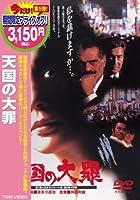 天国の大罪 [DVD]