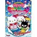 キティパラヒットパレード ベストセレクション [DVD]