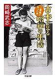 古本で見る昭和の生活: ご家庭にあった本 (ちくま文庫)