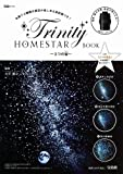 HOMESTAR Trinity BOOK ~3つの宙~ (宝島MOOK)