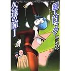 超人ロック 久遠の瞳 (1) (MFコミックス)