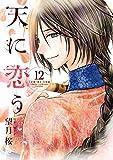 天に恋う 12 (ネクストFコミックス)
