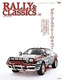 RALLY&Classics vol.1 (SAN-EI MOOK) 画像
