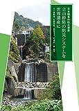 日本固有の防災遺産 立山砂防の防災システムを世界遺産に