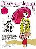 Discover Japan 2014年10月号 Vol.36[雑誌]