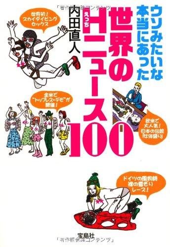 ウソみたいな本当にあった 世界のHニュース100 (宝島SUGOI文庫)