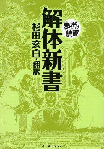 解体新書 (まんがで読破 MD104)