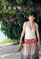 本橋麻里 Days off [DVD]