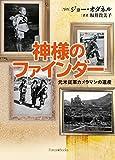 神様のファインダー 元米従軍カメラマンの遺産 (いのちのことば社) (Forest・Books)