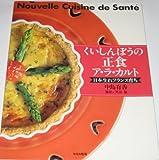 くいしんぼうの正食ア・ラ・カルト―日本生れフランス育ち