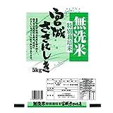【精米】 宮城県産 特別栽培米 無洗米 ササニシキ 5kg 平成28年産
