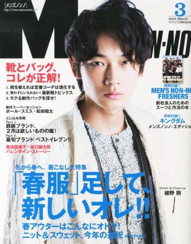 MEN'S NON・NO (メンズ ノンノ) 2013年 03月号 [雑誌]の詳細を見る