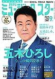 月刊ミュージック★スター 2019年 9月号[雑誌]