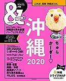 &TRAVEL 沖縄 2020 【ハンディ版】
