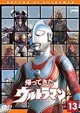 帰ってきたウルトラマン Vol.13[DVD]
