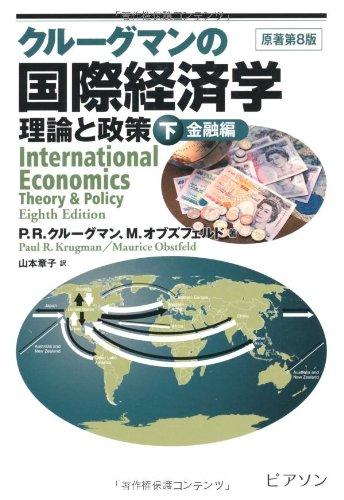 クルーグマンの国際経済学 下 金融編の詳細を見る