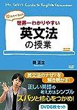 関先生が教える 世界一わかりやすい英文法の授業[DVD]