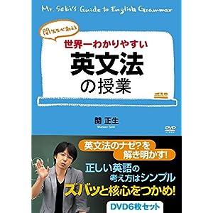 世界一わかりやすい英文法の授業 DVD6枚セット [DVD]