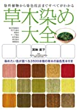 草木染め大全―染料植物から染色技法まですべてがわかる 画像