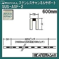 ステンレスチャンネルサポート 【ロイヤル】 SUS-ASF-2-600mm ビス穴3ケ