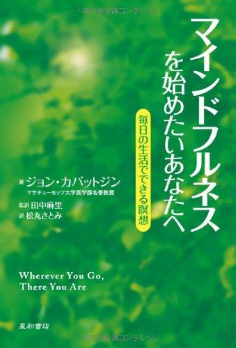 マインドフルネスを始めたいあなたへ 毎日の生活でできる瞑想:Wherever You Go, There You Are