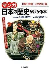 【マンガ】日本の歴史がわかる本[室町・戦国~江戸時代]篇