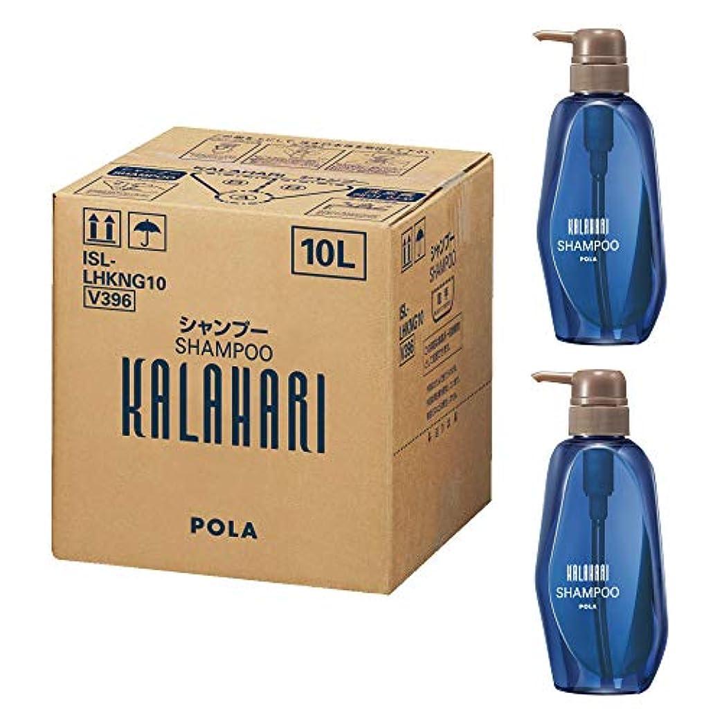 シャワー自伝消費するPOLA ポーラ カラハリ<リニューアル> シャンプー 詰め替え用10L 専用空容器350ml 2本付