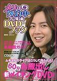 「メリは外泊中」名場面DVDブック (1週間MOOK)