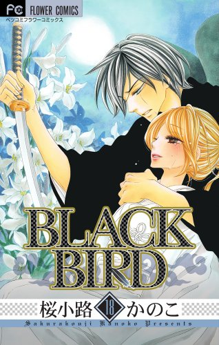 BLACK BIRD 18―オールカラーミニイラスト集付き限定版!!! (小学館プラス・アンコミックスシリーズ)の詳細を見る