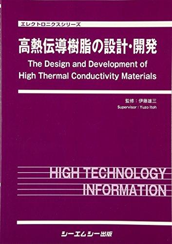 高熱伝導樹脂の設計・開発 (エレクトロニクス)の詳細を見る