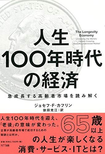 人生100年時代の経済