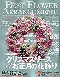 BEST FLOWER ARRANGEMENT (ベストフラワーアレンジメント) 2010年 01月号 [雑誌] 画像