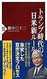「トランプ時代の日米新ルール (PHP新書)」販売ページヘ