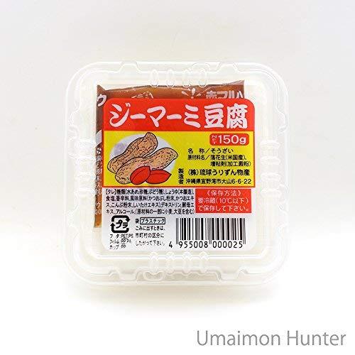 じーまーみ豆腐 150g×12P うりずん物産 アメリカ産落花生100%使用のじーまーみ豆腐 透明度が高く、もちっとした食感で優しい甘みとまろやかなピーナッツの風味 沖縄お惣菜
